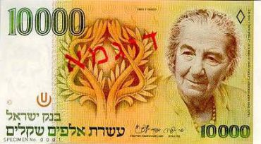 Since This Note Was Replaced By A Coin Women Have Been Absent From Israeli Currency Click To Enlarge