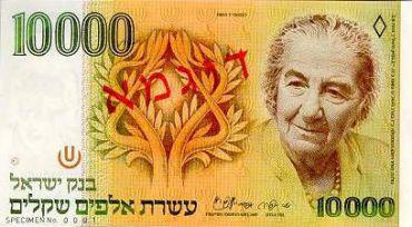 New Israel Shekel